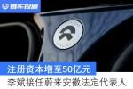 李斌接任蔚来(安徽)法定代表人 注册资本增至50亿元