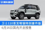 路虎卫士110中国首发哑银特别套件版 6月16日开启预售