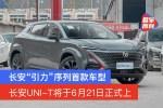 """长安""""引力""""序列首款车型 长安UNI-T将于6月21日正式上市"""