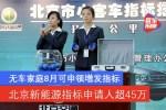 北京新能源指标申请人超45万 无车家庭8月可申领增发指标