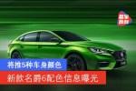 新款名爵6配色信息曝光 将推5种车身颜色