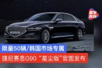 """捷尼赛思G90 """"星尘版""""官图发布 限量50辆/韩国市场专属"""
