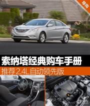 索纳塔经典购车手册 推荐2.4L自动领先版