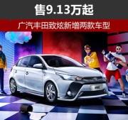 广汽丰田致炫新增两款车型 售9.13万起