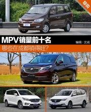 成都MPV销量TOP4之宝骏730