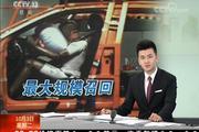 央视高度关注 高田公司已申请破产保护