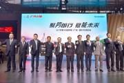2017广州车展 广汽三菱发布企业发展蓝图