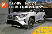 侃车龙门阵:RAV4终于换代了! 但江湖还是那个江湖吗?