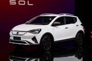 抢先实拍SOL E20X 江淮大众首款纯电动车型