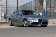 阿尔法·罗密欧下调全系车型价格 最高降幅0.8万元