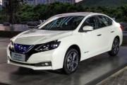 东风日产轩逸·纯电上市 补贴后售15.9-16.6万元起/2款车型