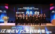 """""""江淮iEV7S黑科技解密""""活动在京成功举办"""
