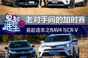 易起选车之RAV4与CR-V 外观设计