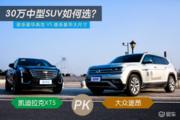 大众途昂PK凯迪拉克XT5 30万元豪华SUV如何选?