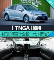 TNGA加持  丰田如何设计全新一代卡罗拉