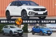 探歌R-Line对比东风本田XR-V、东风日产逍客