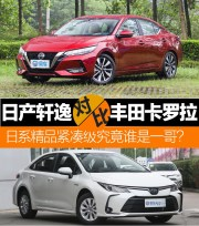 日系精品紧凑级究竟谁是一哥? 日产轩逸对比丰田卡罗拉
