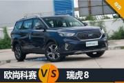 欧尚科赛对比瑞虎8 十万级国产SUV选谁更划算?
