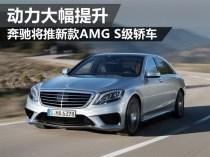 奔驰将推新款AMG S级轿车 动力大幅提升