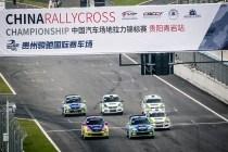 中国汽车场地拉力锦标赛CRCC(贵阳站)赛事报道