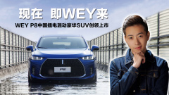 WEY P8中国插电混动豪华SUV创领上市
