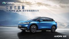 广汽新能源Aion LX上市发布会