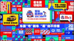 2019广州车展媒体日易车直播