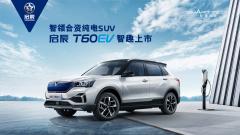 东风启辰T60EV全国上市发布会