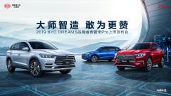 2019BYD DREAMS品牌盛典暨宋Pro上市