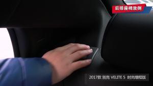 2017款 别克VELITE 5 时尚增程版