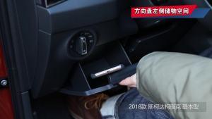 2018款 斯柯达柯珞克 TSI280 旗舰版
