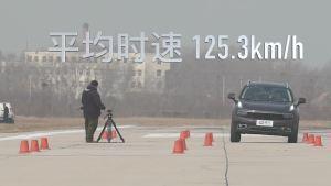 领克01超级评测紧急变线测试项目