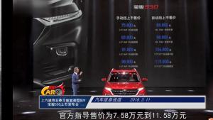 上汽通用五菱全新紧凑型SUV宝骏530上市发布