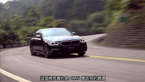 【統哥】M風格的性能舒適:BMW M550i xDrive 試駕
