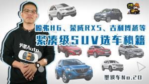 墨谈车   哈弗H6、荣威RX5、吉利博越等紧凑级SUV选车