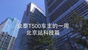众泰T500车主的一周 北京站科技篇