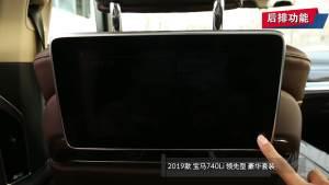2019款 寶馬740Li 領先型 豪華套裝
