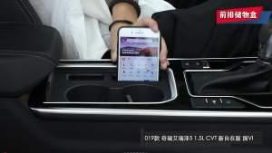 2019款 奇瑞艾瑞澤5 1.5L CVT 新自在版 國VI