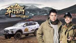 《車行至高》第2集:籌備火山挑戰