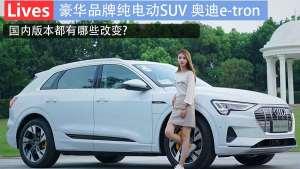比特斯拉還有排面的豪華純電SUV 奧迪e-tron國內首試