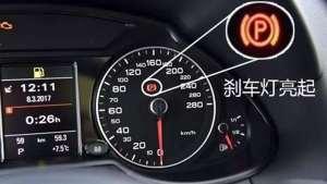車子啟動后松了手剎,手剎燈卻一直亮,老陳告訴為什么?