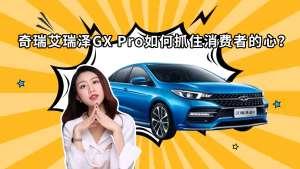 10萬元家轎,奇瑞艾瑞澤GX Pro值得買嗎