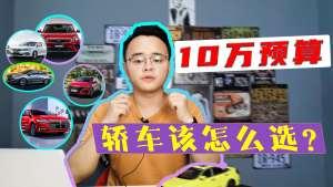 10萬元推薦轎車-優視汽車