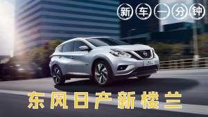 日產新樓蘭上市,共推6款車型,售價23.88-37.58萬元