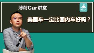 薄荷Car:美国的车一定比中国的好吗