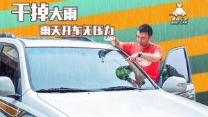 薄荷Car:欧叔亲测 靠谱好用的汽车玻璃防雨技巧