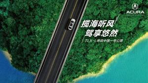 揽海听风驾享悠然,TLX-L寻找中国一号公路先导片