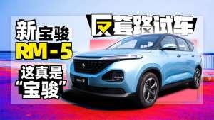 《反套路试车》家用买菜车居然如此智能 试驾新宝骏RM-5