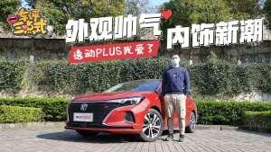 试驾长安逸动PLUS:7万起售,卖相更好,它是最佳国产家轿吗?