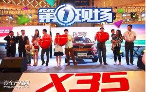 """绅宝X35为爱而来 北汽SUV不再""""三缺一"""""""